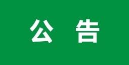 关于2018年度江西江中医药包装厂物流运输项目招标公告