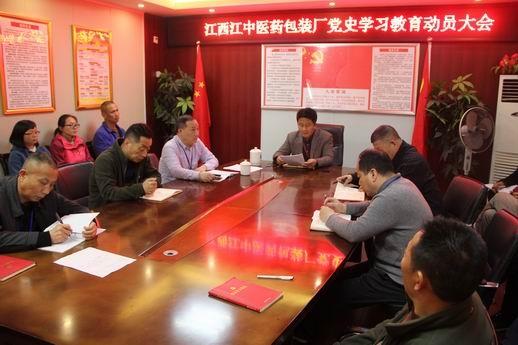 江西江中医药包装厂召开党史学习教育动员大会