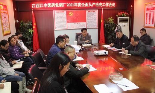 厂(司)召开2021年全面从严治党工作会议