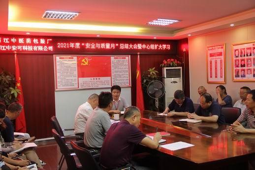 厂(司)安全与质量月活动总结大会